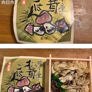 秋の味覚!松茸茸ご飯!イチジクも!😋
