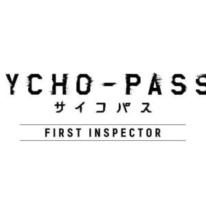劇場版『PSYCHO-PASS サイコパス3 FIRST INSPECTOR』の公開が決定! どんな展開が?