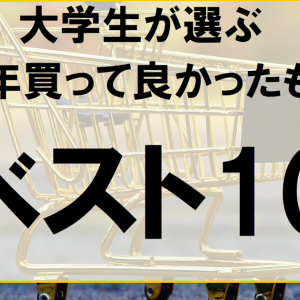 今年は20万円以上 大学生の今年買ってよかったものベスト10