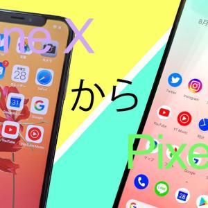 iPhone XからPixel 4aに機種変 実際に使ってみての印象とPixel Butsとの連携