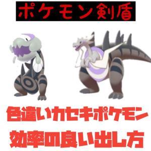 【ポケモン剣盾】カセキポケモンの色違いを効率よく出す方法