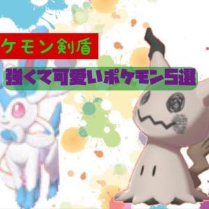 【ポケモン剣盾】強くてかわいいポケモン5選