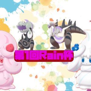 【ポケモン剣盾】第1回Rain杯(ポケモン剣盾大会)の感想