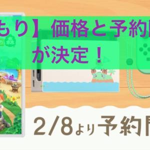 【あつもり】価格と予約日が決定!あつもり版スイッチ本体も発売!