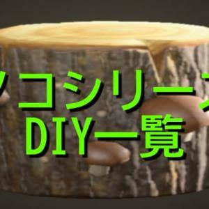 【あつ森】キノコのDIYレシピ一覧と入手方法