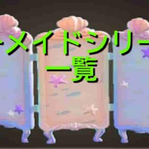 【あつ森】マーメイドシリーズのDIYレシピ一覧
