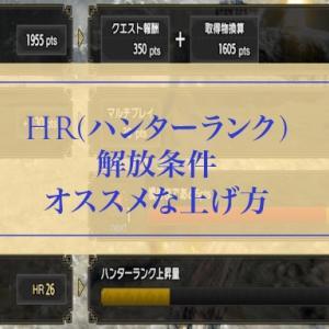 【モンハンライズ】HR(ハンターランク)の解放条件とオススメな上げ方