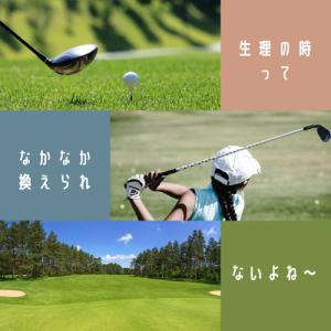 ゴルフ女子や山ガールの皆さん!なかなか換えられないときも便利です。