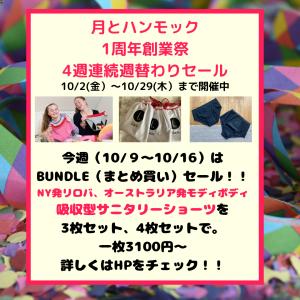 週替わりのシークレットセール 10月9日~15日はBUNDLE SALE!!