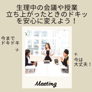 会議や授業が終わって立ったときの、ドキっを安心にかえてみませんか?