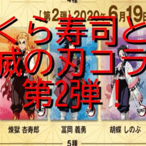 鬼滅の刃とくら寿司のコラボ第2弾が本日より開始!
