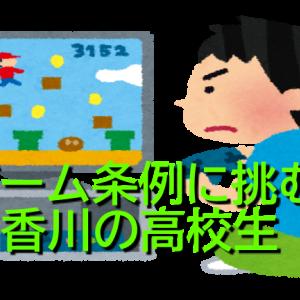 香川のゲーム条例にクラファンで高校生が挑む!?