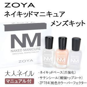 メンズマニキュアキット ZOYA ネイキッドマニキュア 新発売!