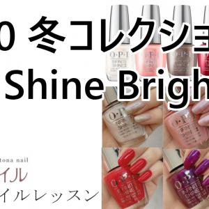Shine Bright Collection by OPI 全色塗っている動画