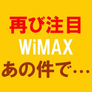 どんなときもWiFi事件でワイマックス(WiMAX)が再び脚光