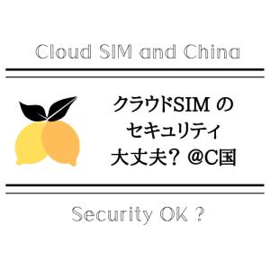 クラウドSIMはCMだらけ!なぜ新規受付停止が増える中