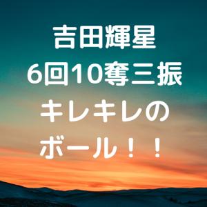 吉田輝星が6回10奪三振!落ちる球がキレキレ!