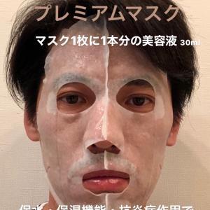 マスクで荒れた肌ケア  『センシル C-30』&『エムディア3Dモイストプレミアムマスク』