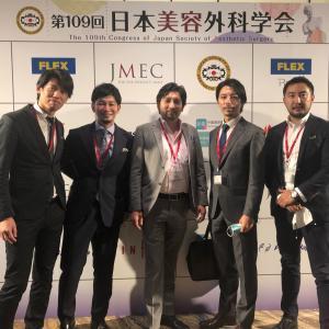 日本美容外科学会(JSAS)へ