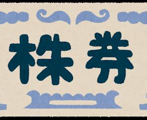 ポジション公開 コロナ禍応援と飲食株主優待投資報告①【下町FPブログ】