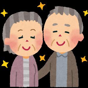 【下町FP】相談『老後資金が豊富でも不安なご夫妻』
