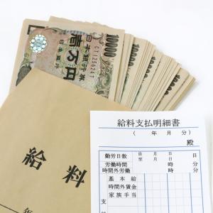 【下町FP】生涯賃金の使い方ひとつであなたの資産が大きく変わる