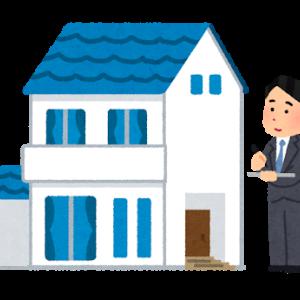 相談 将来の為、自宅売却を決断された相談者様【下町FPブログ】