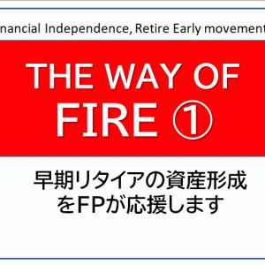 ① 経済的自立FIRE、マネー・ストレスフリーのムーブメントの到来【下町FPブログ】