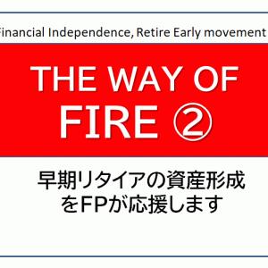➁ 経済的自立FIRE リタイアに必要な資産額を算出しよう【下町FPブログ】