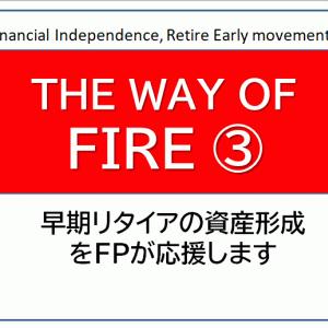 ③ 経済的自立FIRE、家計把握とバランスシートで倹約生活【下町FPブログ】