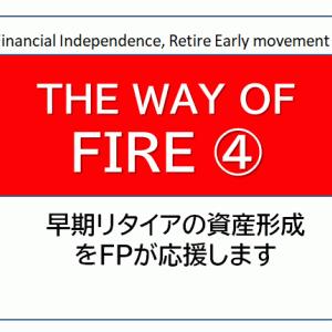 ④ 経済的自立FIRE、収入より貯蓄をまず重視しよう【下町FPブログ】