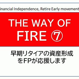 ⑦ 経済的自立FIRE、C/F表でFIREへのモチベーションUPを【下町FPブログ】