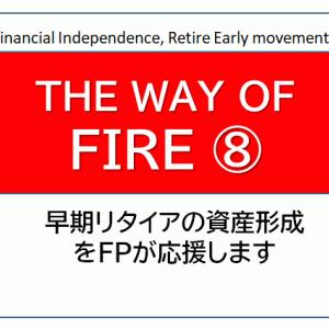 ⑧ 経済的自立FIRE、FPを味方にすると成功率は上がる【下町FPブログ】