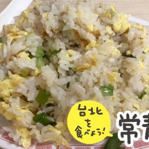 餃子も炒飯も美味!「常青餃子館」