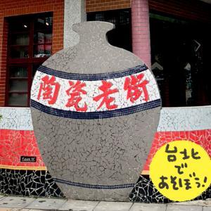 台北から30分!鶯歌陶瓷老街で安くて可愛い食器をゲットしよう!