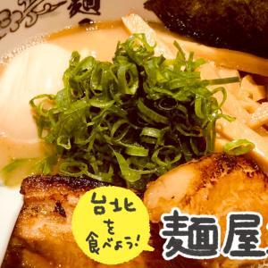台北で食べれる行列の少ない家系ラーメン!「麺屋武蔵」