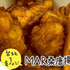 台北で日本の唐揚げが食べたい!「MAR桑唐揚げ本舗」
