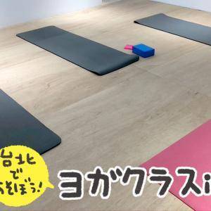 台北で日本人美人インストラクターのヨガ教室に行ってきた!