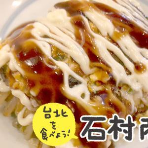 台北で広島風お好み焼きを食べるならここ!「石村商店」