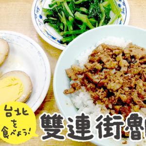 たまには台湾飯!雙連魯肉飯!