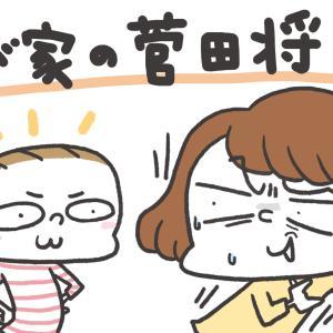 我が家の菅田将暉。