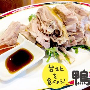 台北・西門に行ったら絶対行きたい!「鴨肉扁」