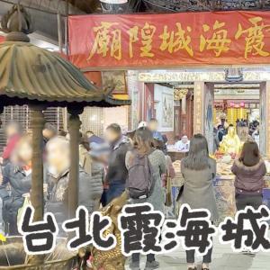 もうすぐ旧正月!台北の年末は迪化街に行こう!