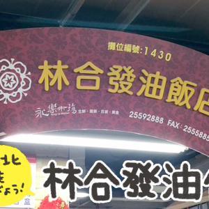 台湾の出産祝いのお返し「油飯」!