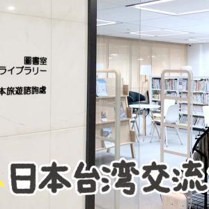 台北で日本の本を借りるならココ!日本台湾交流協会