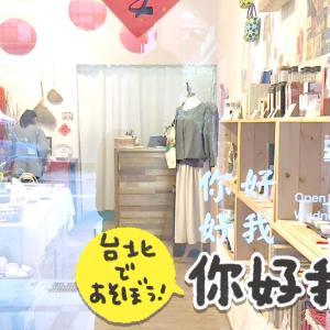 台北・迪化街の「你好我好」でレトロ可愛いアイテムをゲットしよう!