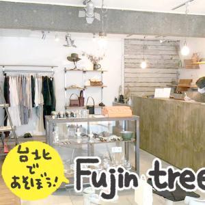 台北にこんなお洒落なところがあったのか!「Fujin tree」