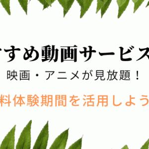 映画・アニメが見放題!無料の体験期間があるおすすめ動画サービス3選