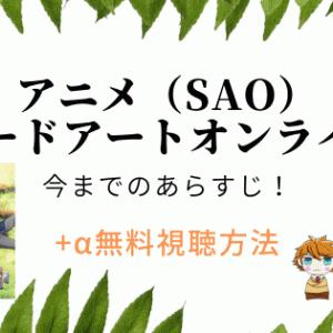 アニメSAO(ソード・アート・オンライン)今までのあらすじと無料視聴方法