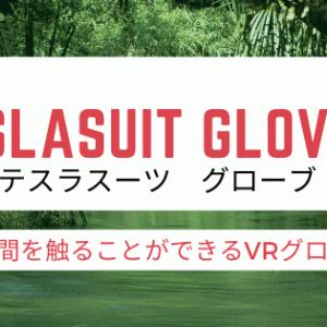 仮想空間を触ることができるVR用グローブTeslasuit Glove